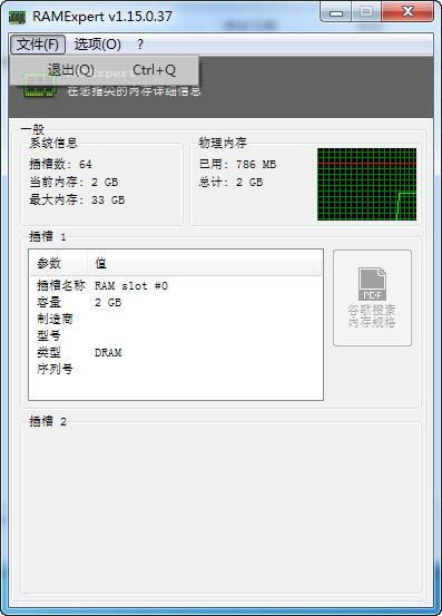 RAMExpert中文绿色版图