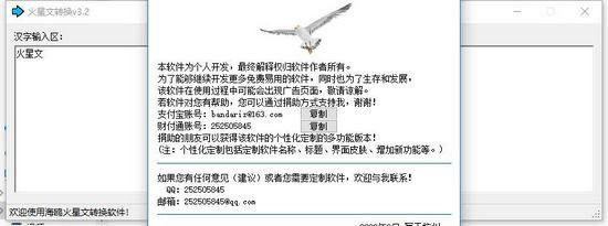 海鸥火星文转换图片2