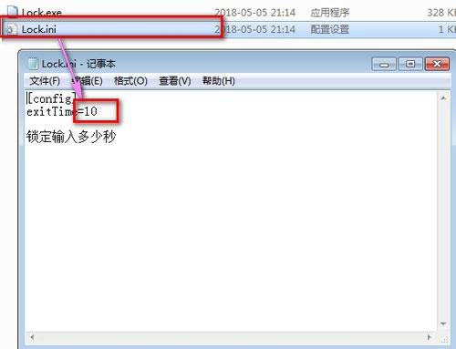 键盘鼠标定时锁截图