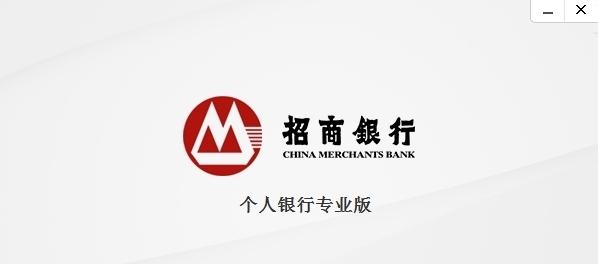 招商银行电脑版图片4