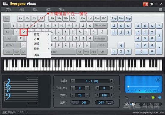EveryonePiano设置键盘教程图片1