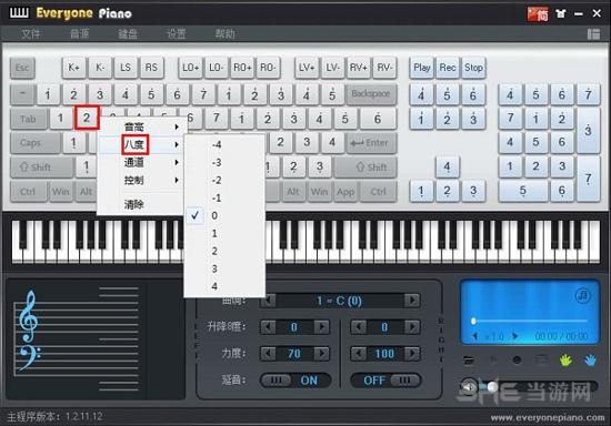 EveryonePiano设置键盘教程图片6