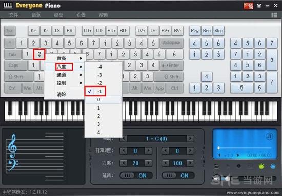 EveryonePiano设置键盘教程图片7