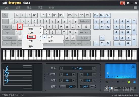 EveryonePiano设置键盘教程图片9