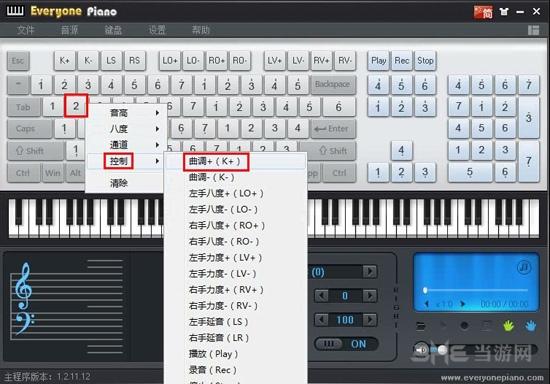 EveryonePiano设置键盘教程图片11