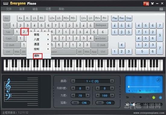 EveryonePiano设置键盘教程图片13