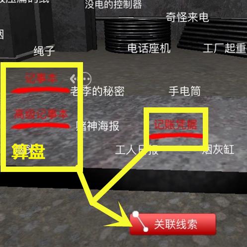 孙美琪疑案DLC王爱国会计杜翠兰线索