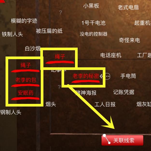 孙美琪疑案DLC王爱国我被老李绑架线索