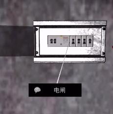 孙美琪疑案DLC王爱国电闸线索