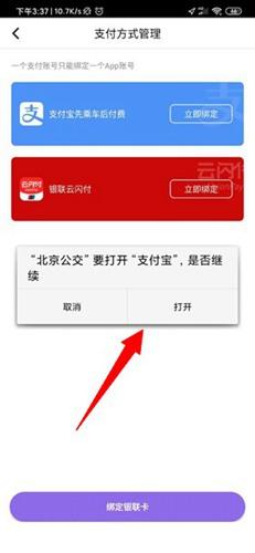 北京公交绑定支付宝方法图