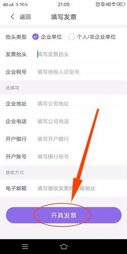 北京公交开电子发票方法图