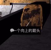 孙美琪疑案DLC王爱国向上的箭头1线索