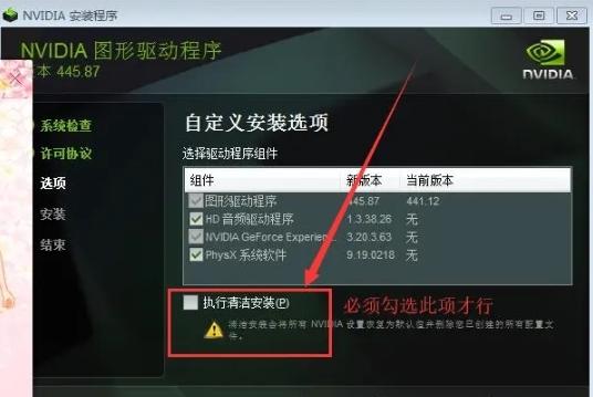 NVIDIA安装程序图片