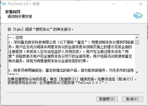 普云CMS电脑客户端1