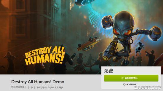 毁灭全人类游戏截图5