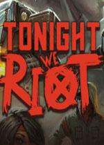 今晚我们暴动