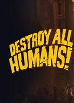 ��缛�人�(Destroy All Humans)中文破解版