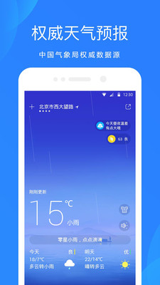 华为原装天气app截图0
