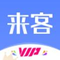 來客app下載_來客app下載ios版下載_來客app下載最新官方版 V1.0.8.2下載