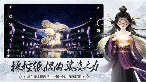 一梦江湖网易版截图0