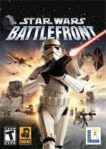 星球大战前线(2004经典版)PC破解版