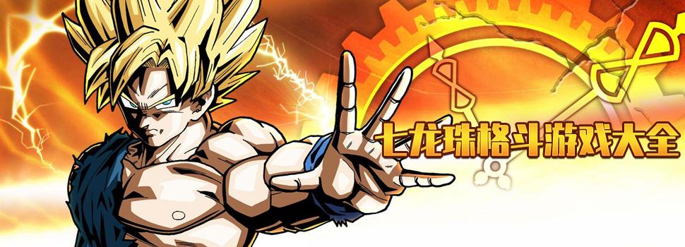 七龙珠格斗游戏大全-七龙珠格斗单机游戏推荐-当游网