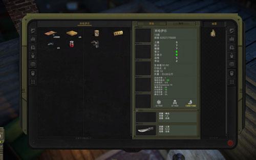 核爆RPG特鲁多格勒LMAO汉化补丁截图2