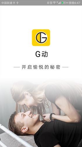g动锻炼盆底肌app