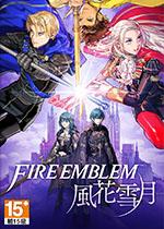 火焰纹章:风花雪月PC中文版
