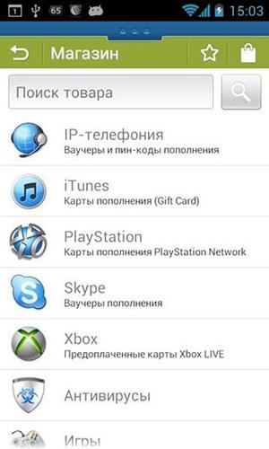 WebMoney手机客户端截图0