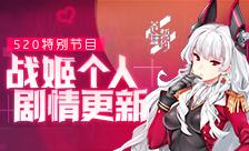 520特别节目 《苍蓝誓约》战姬个人剧情更新