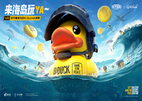 520 和平精英�s��B.Duck小�S��