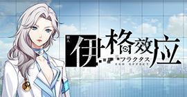 《Fami通满分剧本家新作《伊格效应》网易520首曝》