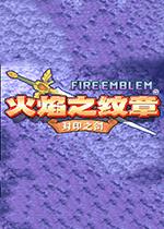 火焰纹章:封印之剑GBA模拟中文版