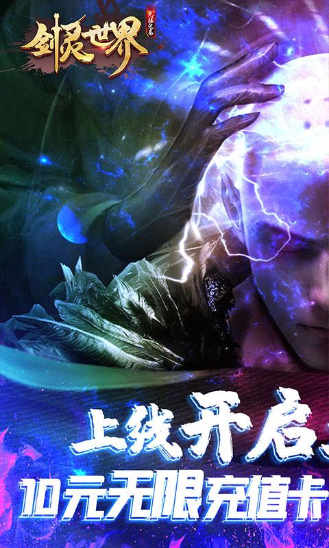 剑灵世界无限鬼畜版截图0