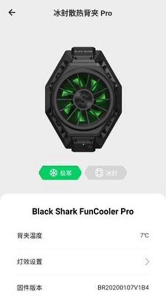 黑鲨装备箱截图0