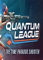 量子联盟(Quantum League)PC中文版