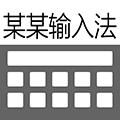 某某输入法 安卓版1.3