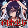 拘束巫女中文版 破解版v1.0.0