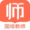 国培教师 安卓最新版V2.0.9.3