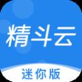 金蝶精斗云迷你版 官方版v3.0.0