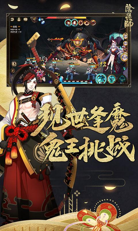 阴阳师VIVO版本截图0