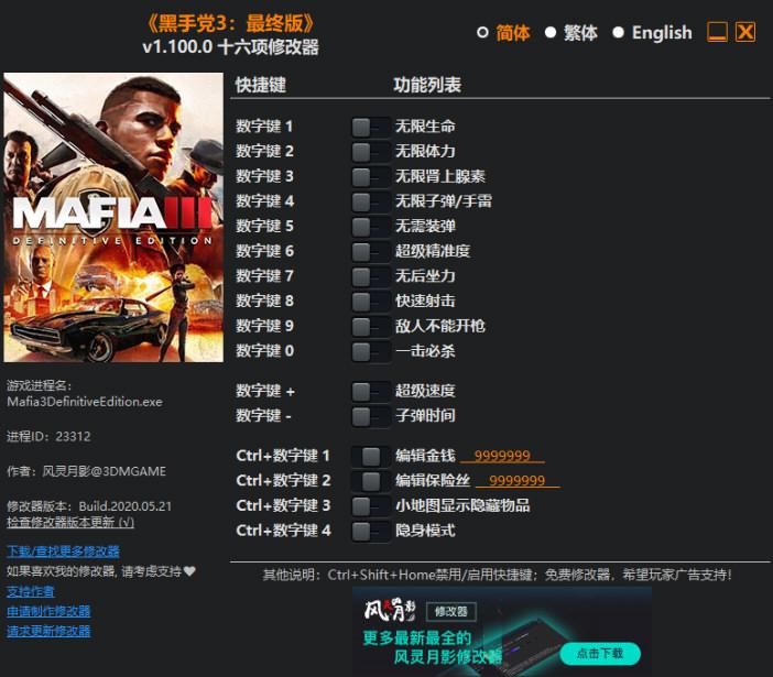 四海兄弟3最终版十六项修改器截图0