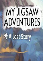 我的拼�D之旅:失落的故事(My Jigsaw Adventures - A Lost Story)PC�R像版