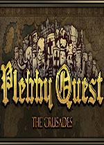 冒�U之旅:十字��|征(Plebby Quest: The Crusades)PC版