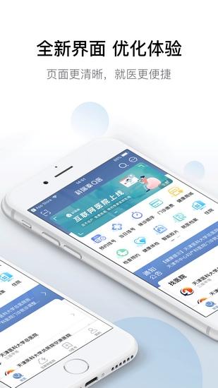 科瑞泰Q医预约挂号App截图0