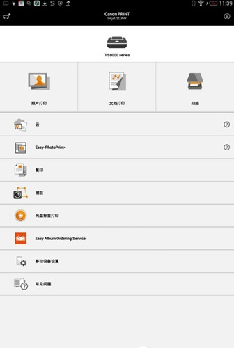 Canon PRINT手机打印app截图0