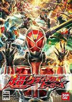 假面骑士:超巅峰英雄PSP模拟器版