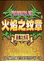 火焰纹章:圣魔之光石模拟器中文版