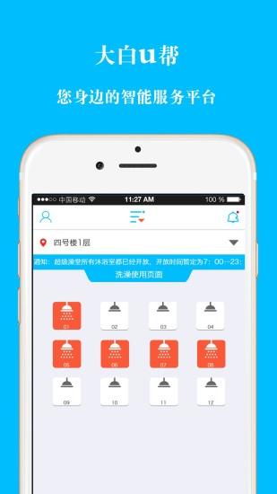 大白U帮管理平台App